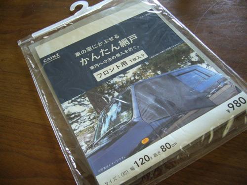20110806快適グッズ9.jpg